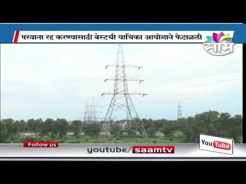 Tata Power to provide electricity till 2049