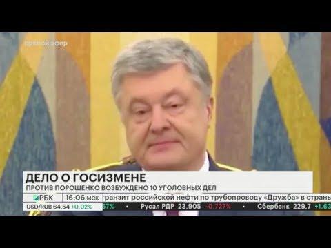 Госизмена Порошенко. На Украине началось следствие по обвинению Порошенко в госизмене.