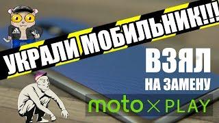Купил себе Motorola Moto X Play - почему именно его?!