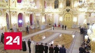 Путин иностранным послам: ситуация становится хаотичной, но здравый смысл возобладает - Россия 24