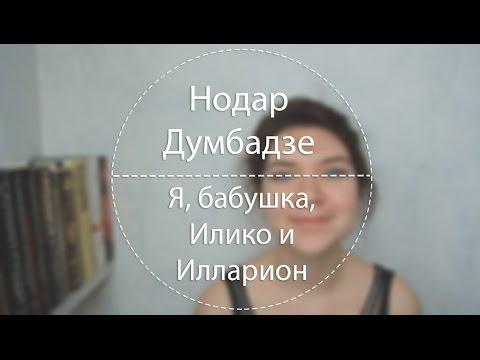 Июль | Нодар Думбадзе «Я, бабушка, Илико и Илларион»