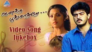 Anantha Poongatre Movie Songs  Video Jukebox  Ajit