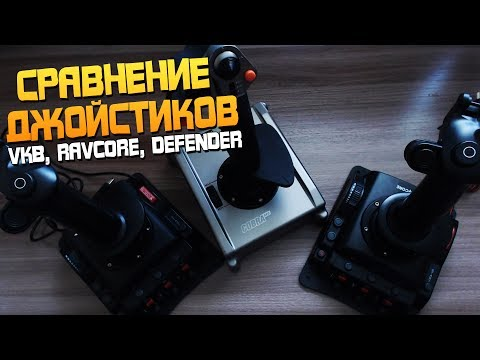 Сравнение джойстиков VKB (Gladiator), Ravcore (Javelin) и Defender (Cobra m5)