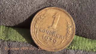 "Коп в отпуске 2015 год. ""МАСОНСКИЙ ПЯТАК 1831 год""  /  Search coins."