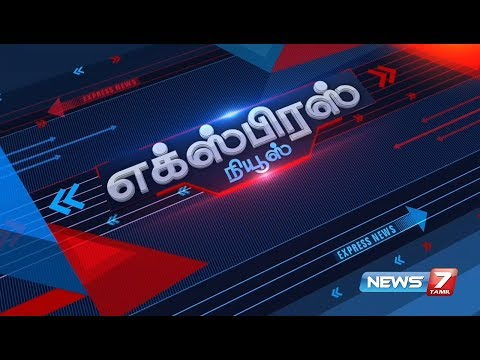 Express news @ 3.30 p.m.   26.08.2018   News7 Tamil