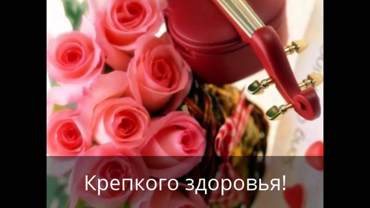 Музыкальное поздравление с днем рождения с украины