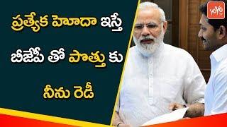 YS Jangan No Objection to Alliance with PM Modi   Praja Sankalpa Padayatra