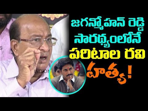 YS Jagan Mohan Reddy is the reason behind for Paritala Ravi Demise | Gorantla Buchaiah Chowdary