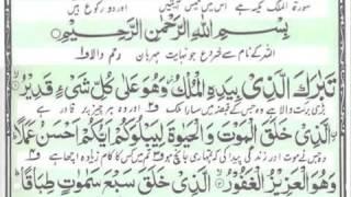 Tilawat e Quran Pak in a very sweet voice