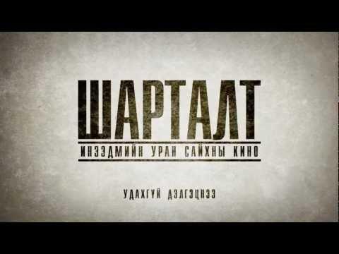 Шарталт МУСК official trailer