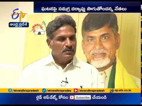 Conspiracy Behind Attack on Jagan | Doubts Several TDP Leaders
