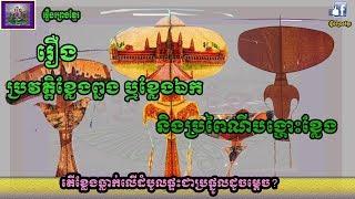 រឿងព្រេងខ្មែរ-រឿងប្រវត្តិខ្លែងព្នង ឬខ្លែងឯក និងប្រពៃណីនៃការបង្ហោះខ្លែង Khmer Legend