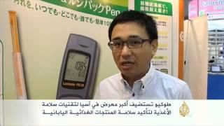 طوكيو تستضيف أكبر معرض في آسيا لتقنيات سلامة الأغذية