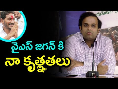 YSRCP Activist Krishna Say Thanks To YS Jagan | YCP Leader Somayajulu Son Press Meet | mana aksharam