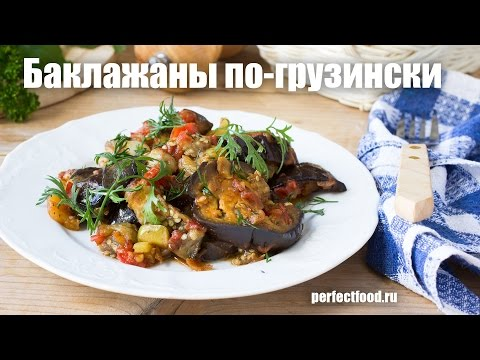 Тушёные баклажаны по-грузински | Добрые рецепты