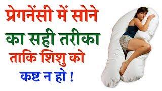 Correct Sleeping Position During Pregnancy in HINDI  || जाने गर्भावस्था में सोने का सही तरीका
