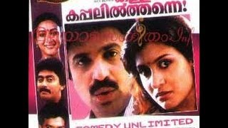 Paisa Paisa - Kallan Kappalil Thane 1992: Full Malayalam Movie