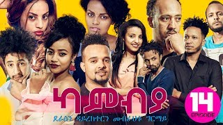 New Eritrean Film 2018 - Cambia Ep14