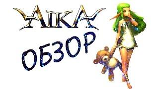 ОБЗОР: AIKA 2 online