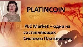 Platincoin .PLC Market одна из составляющих Системы Платинкоин PLC  Group AG