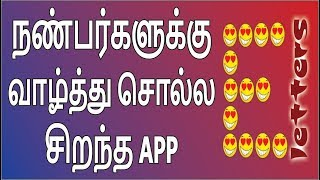 Best Wishes Application for Android || FUTURE TECH