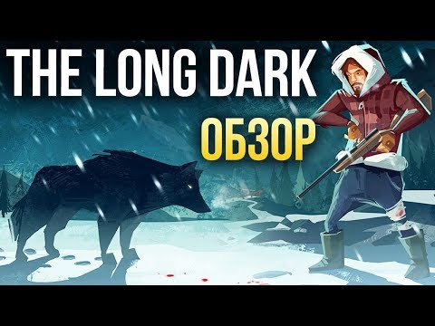 The Long Dark - Выживаем на холоде. БЕЗ ЗОМБИ. (Обзор/Review)