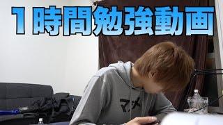 【作業用】オレと1時間勉強する動画