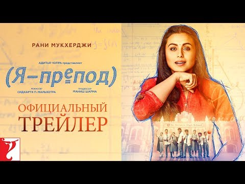 Hichki | Official Trailer | Rani Mukerji | Releasing in Russia on 6th September 2018