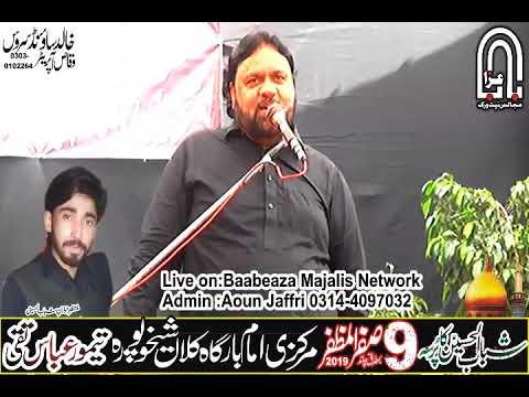 9 Safar 2019 Qibla Shokat Raza Shokat Sb Markazi Imam Bargah Kalan Sheikhupura (www.Baabeaza.com)