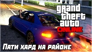 GTA 5 Online Let's Play - Пати хард на районе! #12