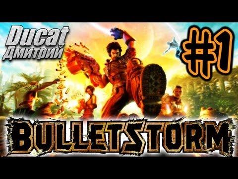 [Bulletstorm #1] Пленных не брать!!! (Перезалив)