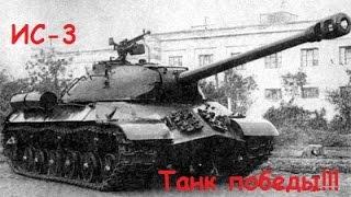 ИС-3 - танк победы!!!