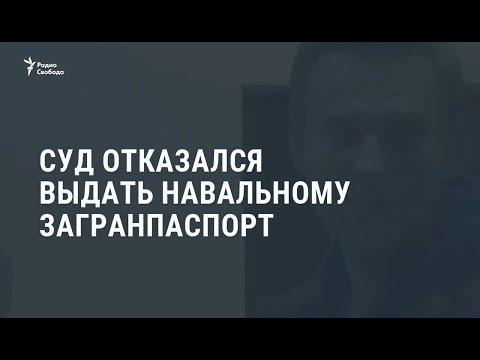 Суд отказался выдать Навальному загранпаспорт / Новости