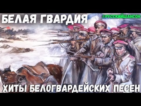 БЕЛОГВАРДЕЙСКИЕ ПЕСНИ - Лучшая подборка на тему Белой Гвардии.