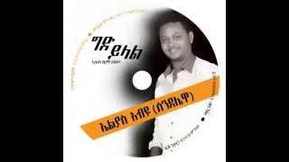 "Elyas Abiyu - Gid Yelal /""ግድ ይላል""/ (Amharic)"