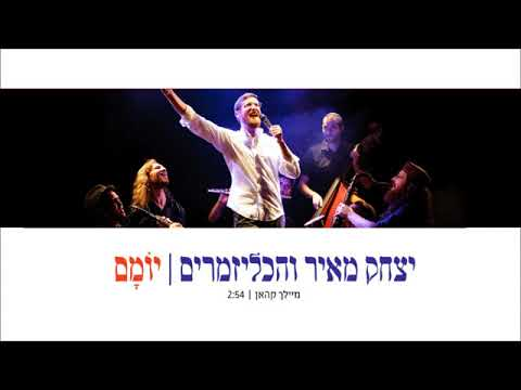יצחק מאיר והכליזמרים - יומם יצוה השם חסדו - מיילך קאהן