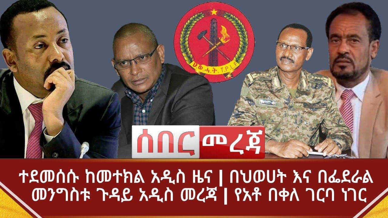 Abel Birhanu daily Ethiopian news October 21, 2020