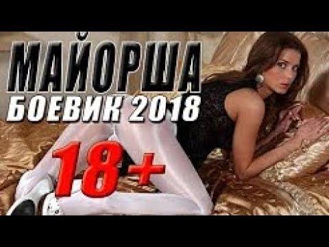 БОЕВИК.  МАЙОРША  .ФИЛЬМЫ 2018. БОЕВИКИ 2018