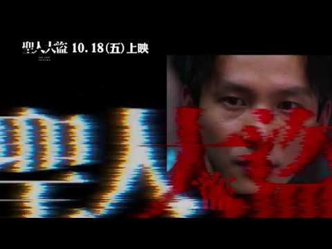 【聖人大盜】30秒預告 全新MIT商戰電影 10.18 找回被偷走的錢