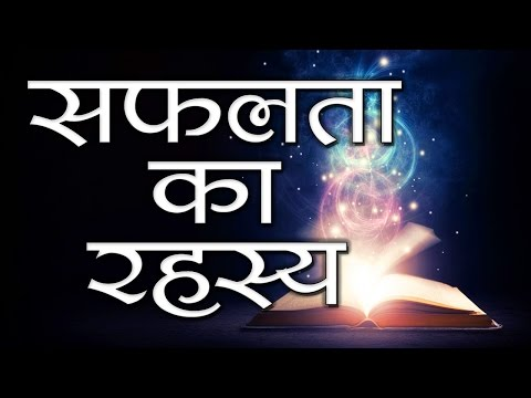 सफलता का रहस्य Short Motivational Hindi Story video