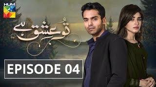 Tu Ishq Hai Episode #04 HUM TV Drama 6 December 2018
