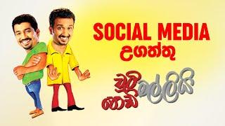 Social Media Ugaththu Chooty Malli Podi Malli