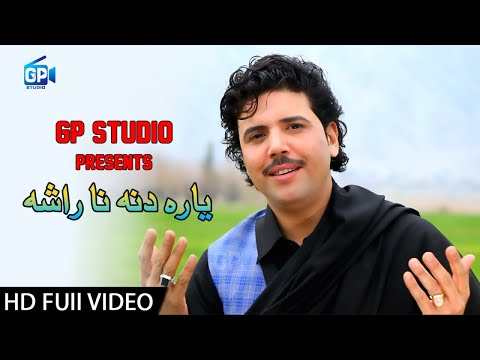Pashto New Hd Songs | Rasha Danana Yaara | Same Lagmani - Pashto New Afghani Songs 2018