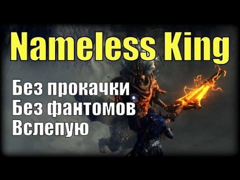 Dark Souls 3 (Без прокачки) - Безымянный король [Битва с боссом]