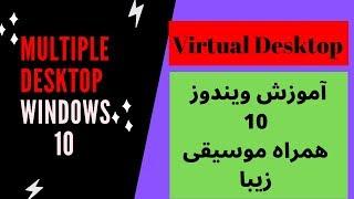 Windows 10 New feature, Virtual Desktop | دسکتاپ مجازی