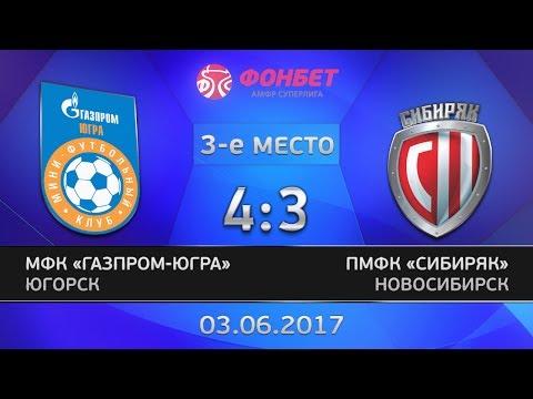 Матч за 3 место. Газпром-ЮГРА - Сибиряк. 4-3. Третий матч