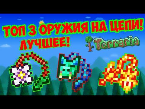ТОП 3 ЛУЧШЕГО ОРУЖИЯ НА ЦЕПИ В ТЕРРАРИИ!!! (Ближний бой) | Terraria best weapon!