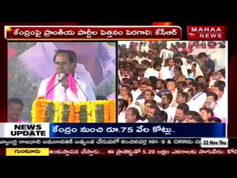 After this elections i will disturb center politics: KCR | Mahaa News