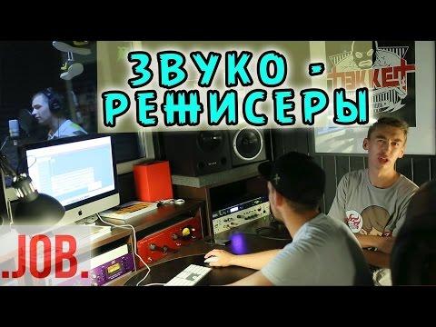 ВДЖОБыватели - Звукорежиссеры [запись ГИМНА ВДЖОБывателей]