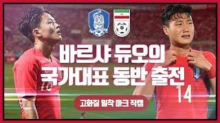 백승호 이승우 이란전 볼터치 직캠 영상 ㅣ 대한민국 vs 이란 국가대표 평가전  (feat. 백승호 A매치 데뷔 / Paik Seung Ho / Lee Seung Woo)